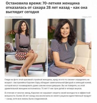 Красота и издоровье - 2019-03-06_16-45-24.jpg